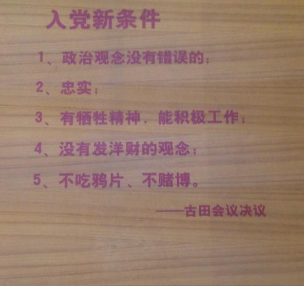 入黨新條件顯示,成為中國共產黨黨員,必須沒有發洋財的觀念。