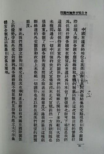 中日戰爭內頁