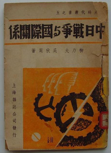 一本二十世紀三十年代的刊物,由上海雜誌公司發行,論述《中日戰爭與國際關係》