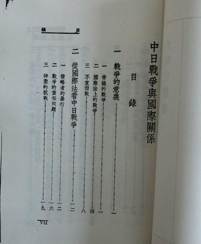 中日戰爭與國際關係目錄頁