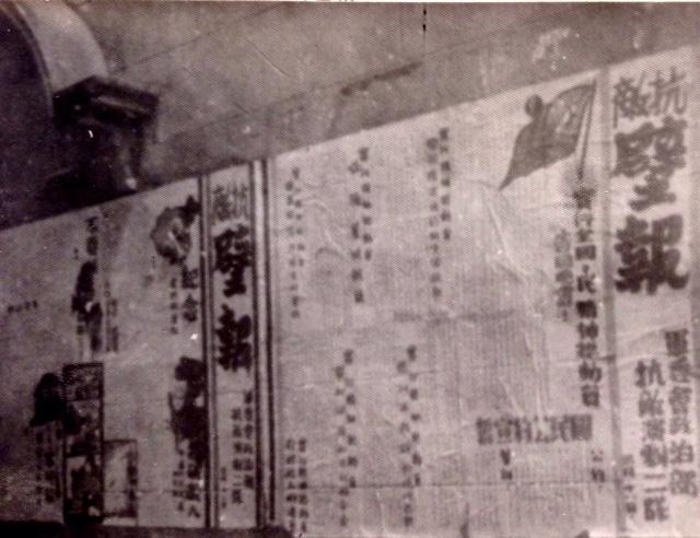 巨幅抗敵壁報刷在墻上,圖文並茂