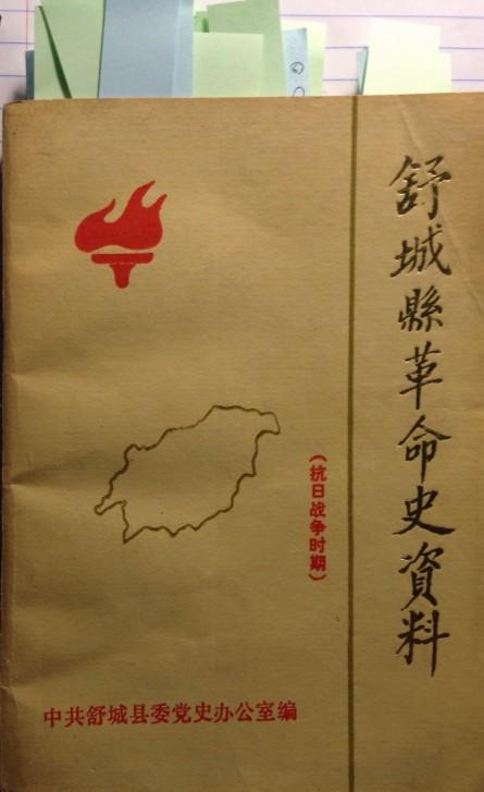 舒城縣革命資料封面