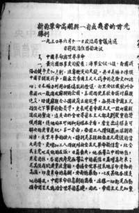 1930年中共政治局通過李立三的左傾路線