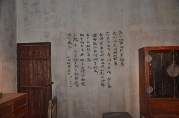 簡陋的牢房,墻上寫著葉挺將軍那首著名的《囚歌》