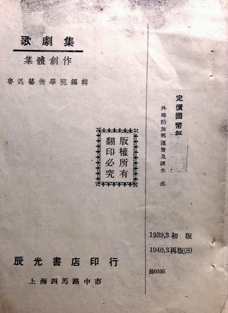 版權資料很齊全,由魯迅藝術學院編輯,辰光書店印行,初版、再版等等。