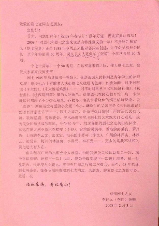 粉紅色的影印紙上印著劇七之友李鐸元二零零八年的賀年信。