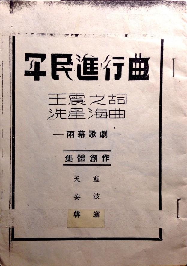 抗日歌劇《軍民進行曲》劇本封面的一個影印副本。