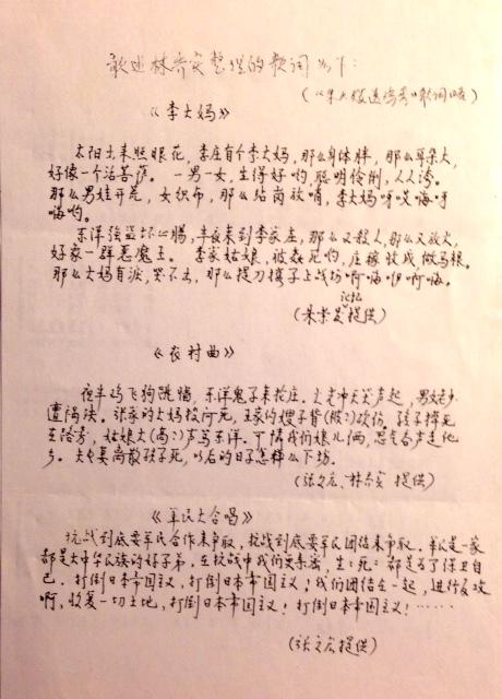 """劇宣七隊的""""粉絲""""回憶、手抄三首抗戰歌曲的歌詞"""