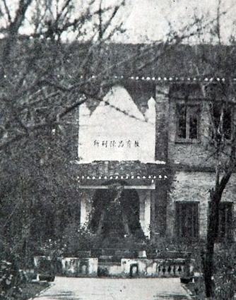 綠樹叢中一座舊式建築,桂林圖書館舊址。