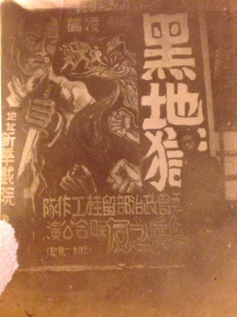 一張海報,上面有《黑地獄》三個大字,有象征反抗的拳頭和匕首。