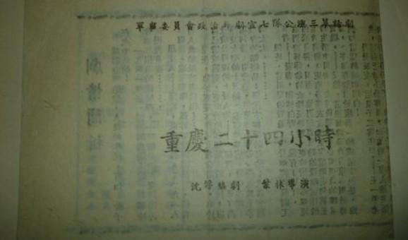 """一本自己已經模糊的油印劇本《重慶二十四小時》,有""""軍事委員會政治部劇宣七隊""""字樣。"""