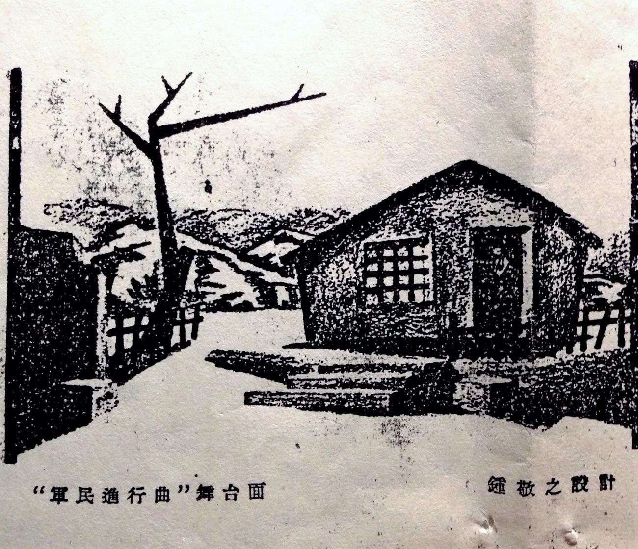 《軍民進行曲》舞台設計由鐘敬之擔任,有遠山、近景、樹和籬笆。