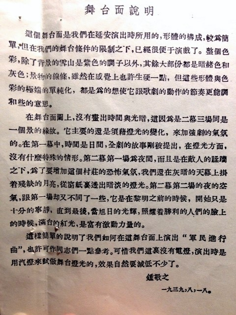 """一頁關於《軍民進行曲》舞台設計的說明,署名""""鐘敬之"""""""