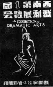 """會徽長方形,畫面上是一個起舞的人物,和""""西南第一屆戲劇展覽會""""字樣。"""