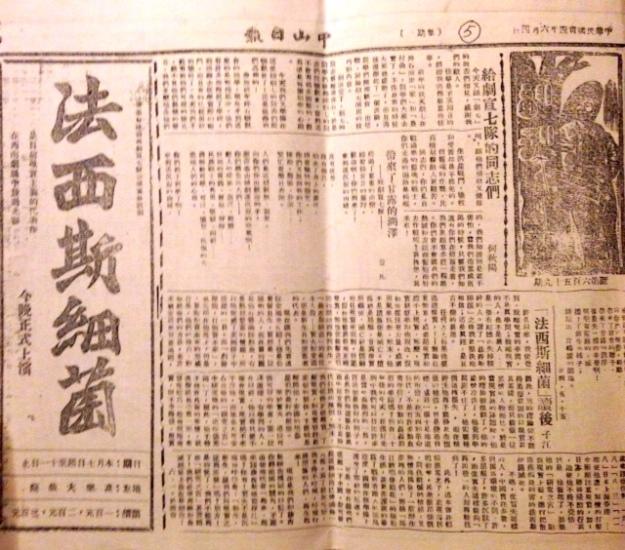 一頁舊《中山日報》,左手邊佔據很大位置的廣告顯示:《法西斯細菌》今晚正式上演。