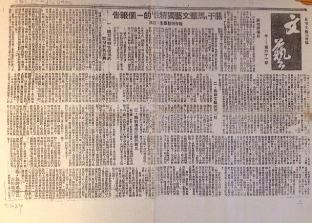 """1946年《南橋日報》的剪報,半版文章,由吳荻舟撰寫,題目是""""關於'馬華文藝獨特性'的一個報告"""""""