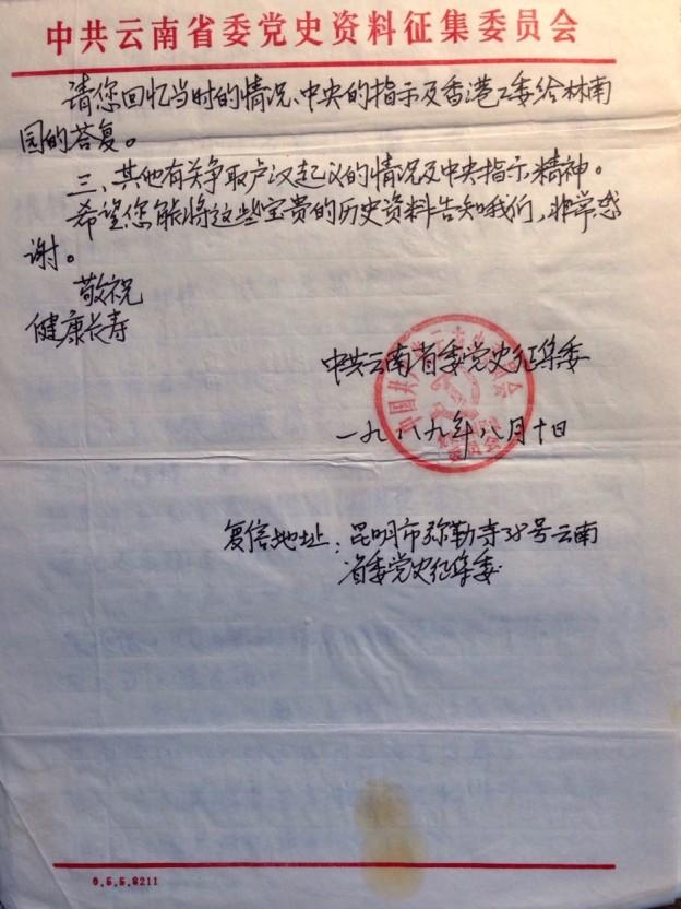 這是一頁紅頭文件,由中共雲南省黨史資料征集委員會發給吳荻舟,要求提供雲南起義的有關史料。時間是1989年8月10日