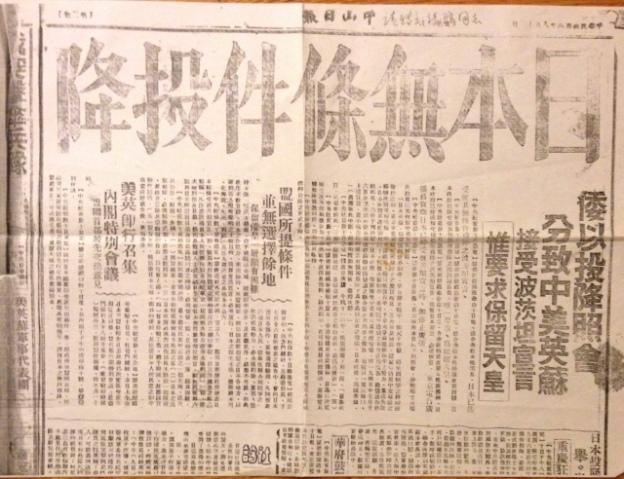 """日本投降當天的《中山日報》,通欄大標題寫著""""日本無條件投降"""",此外還有""""接受波茨坦宣言"""",""""要求保留天皇""""等內容。"""