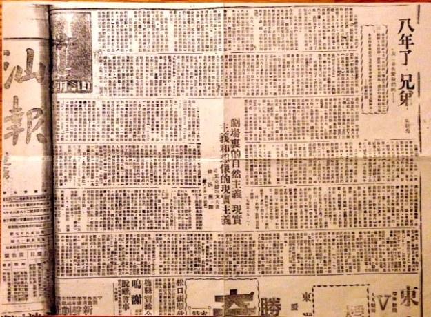 一頁舊報紙,登載了慶祝抗日戰爭勝利的文章。