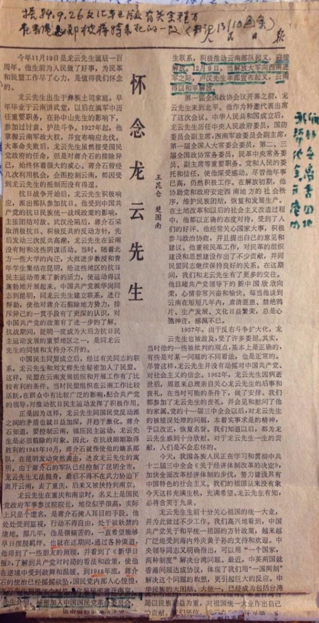 一頁剪報,題目是《懷念龍雲先生》,由王昆侖和楚圖南撰寫。
