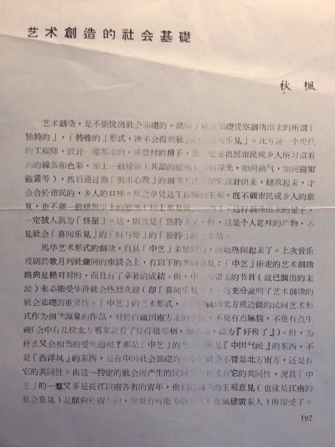 一份影印件,筆名秋楓的作者,就是吳荻舟