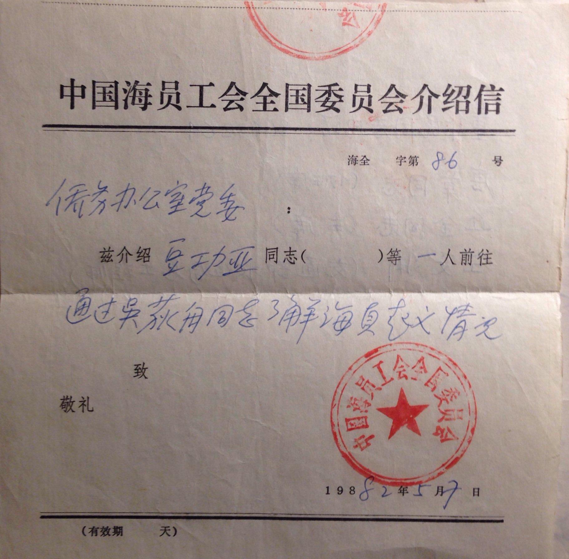 一份蓋了紅色公章的介紹信,中國海員工會全國委員會派人向吳荻舟了解海員起義情況