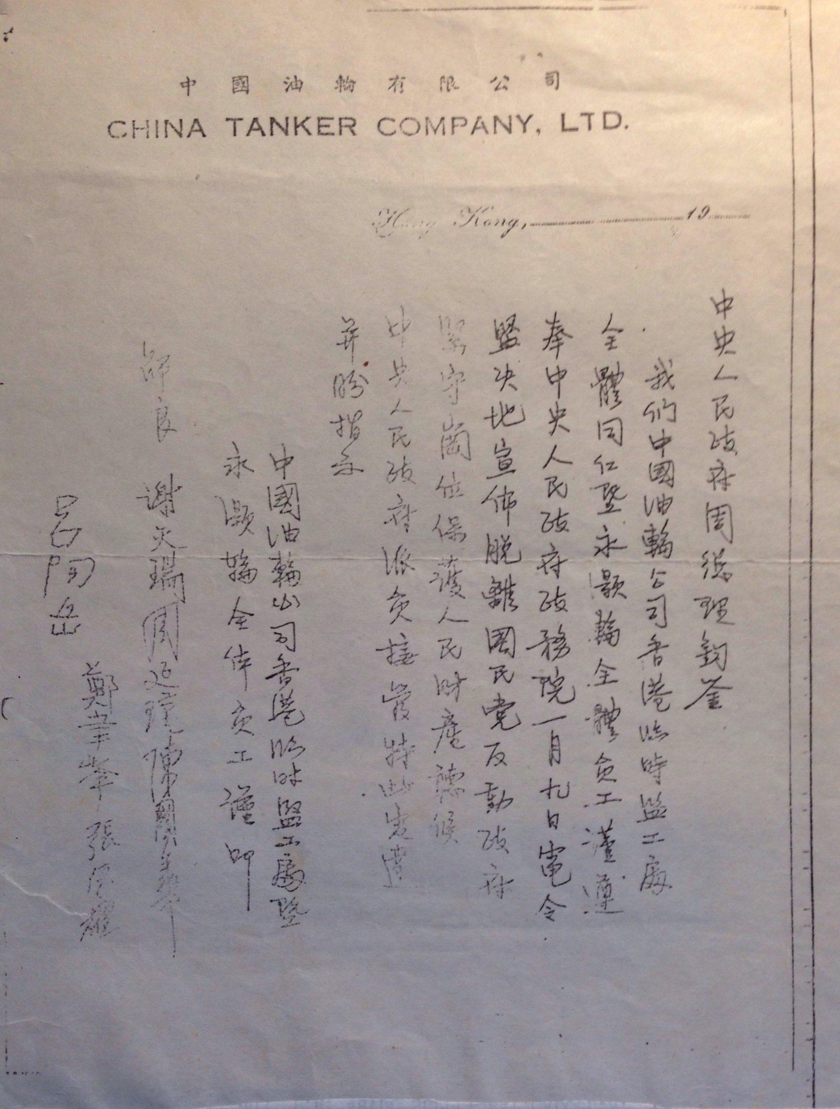 字跡已經模糊的一封信,是中國郵輪有限公司永灝油輪全體員工寫給周恩来總理