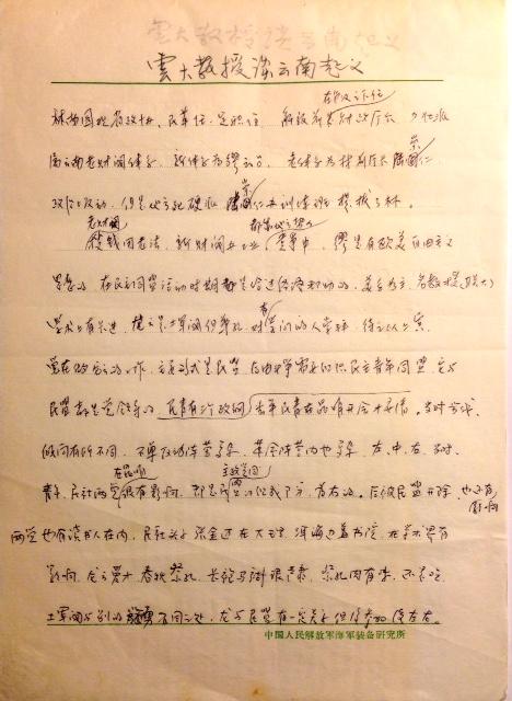 一頁手寫的記錄,內容是雲大教授談雲南起義