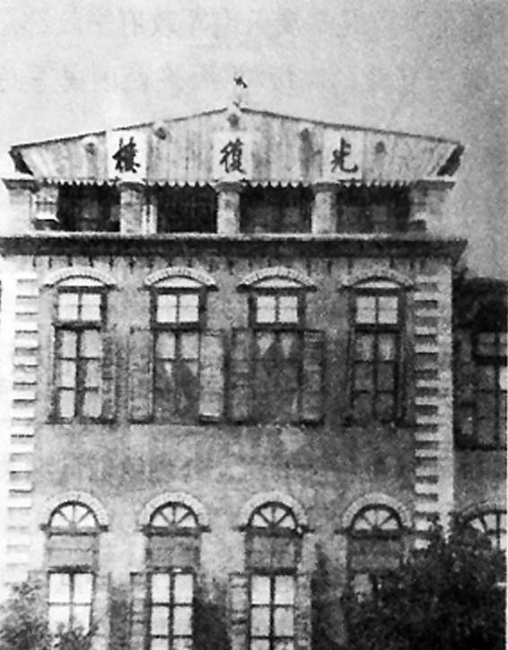 """一座老式兩層小樓,樓頂有""""光復樓""""三個字。"""