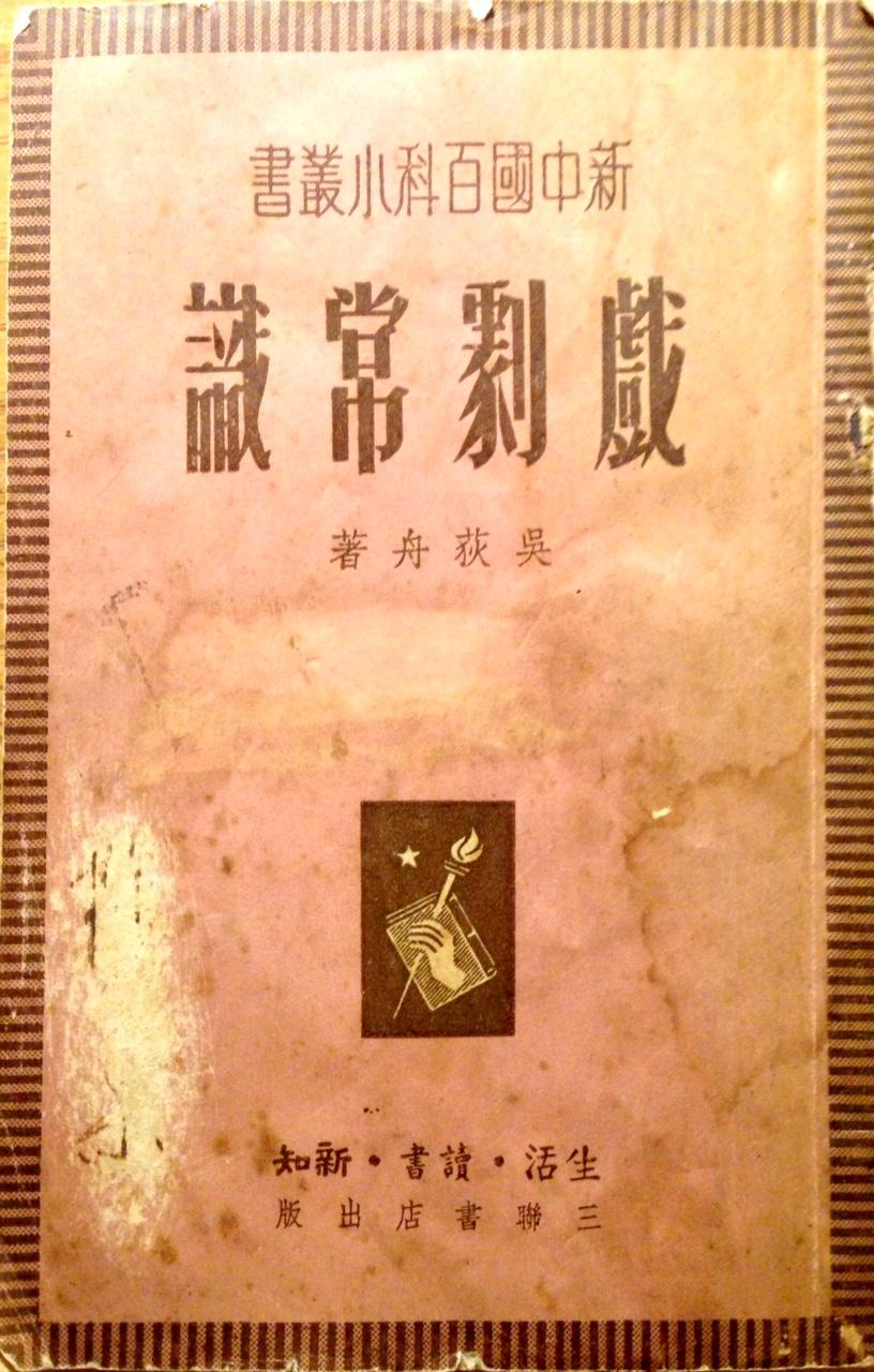 一本發黃的小冊子,吳荻舟著《戲劇常識》,由三聯書店出版發行。