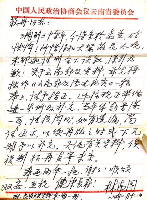 林南園寫於1984年8月11日,給吳荻舟的信。內容提及送給吳荻舟一本書《雲南起義經過紀實》。