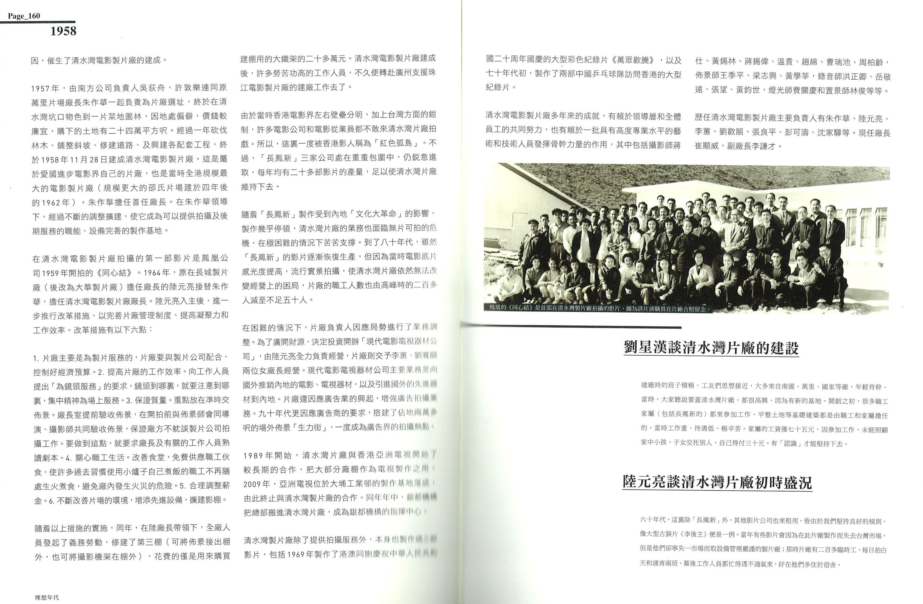 文章開頭提及吳荻舟當時負責選址等工作,還有清水灣片場廠長陸元亮談初時盛況。