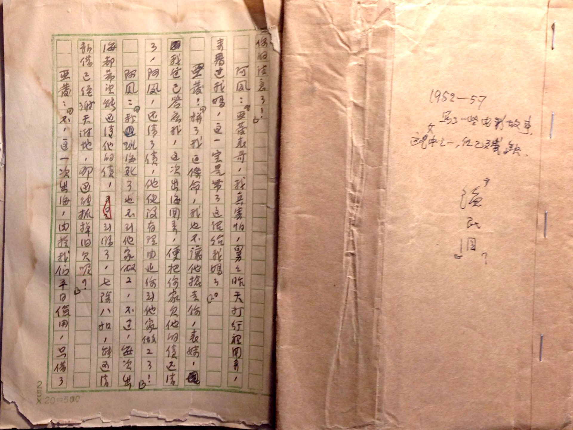 《漁民淚》是吳荻舟保留的一本電影劇本手稿,紙張已經泛黃發脆。