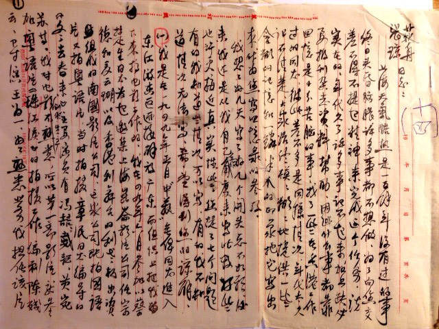 齊聞韶致荻舟、張瓊(張佩華)的蠅頭小楷毛筆信。