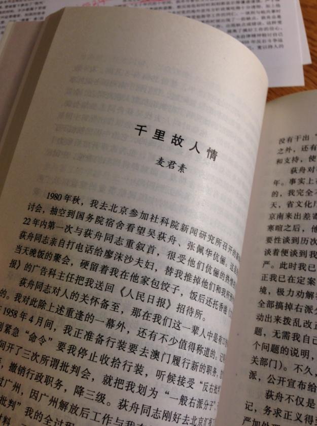 一本翻開的書,是紀念冊《吳荻舟》中麥君素的紀念文章《千里故人情》。