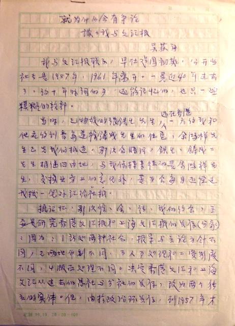 吳荻舟手稿《就為什麼會有爭論談談我與文匯報》