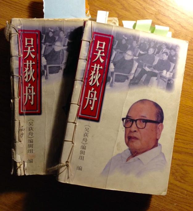 兩冊《吳荻舟》,由於張佩華晚年一直在翻看,以致已經翻爛,要用粗線縫起來。