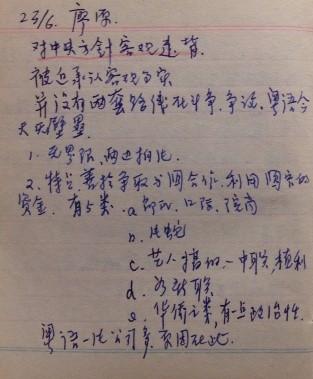 """這是一頁會議記錄,1959年6月23日,香港左派電影負責人廖一原發言:""""對中央方針客觀違背。"""""""