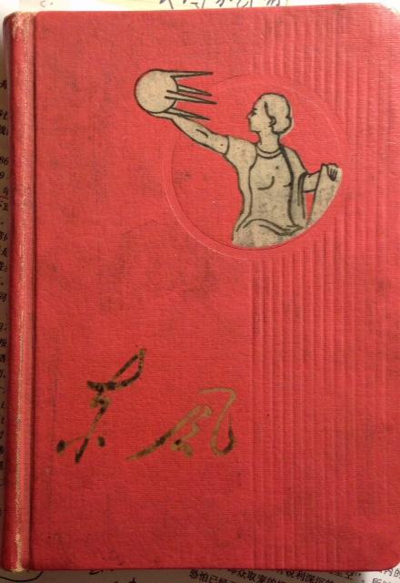 """紅色封面上印著""""東風""""兩個字,還有一名女性意氣風發的半身圖案。"""