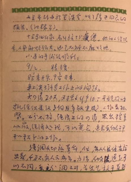 """吳荻舟的一頁四清日記,倒數第二行他叮囑自己""""千萬不要人云亦云""""。"""