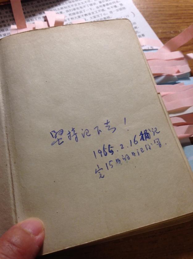 """在白皮四清日記本扉頁寫著""""堅持記下去"""",以及日期""""1965.2.16補記"""""""
