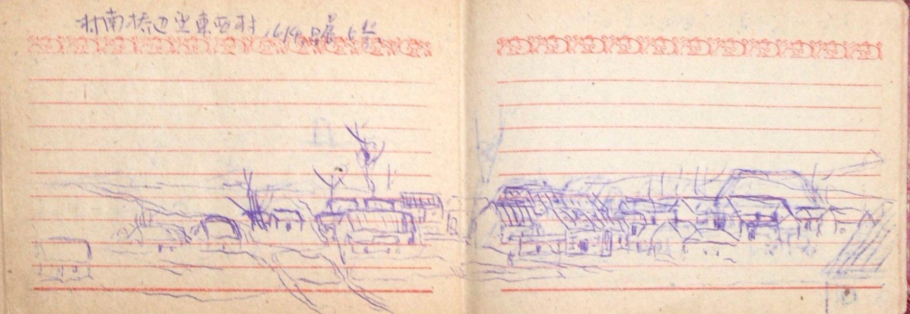 四清硬皮本對開兩頁,有一幅東西村的速寫