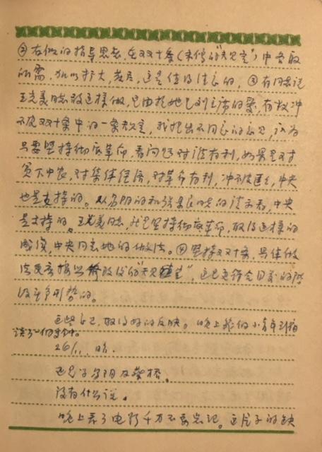 一頁吳荻舟四清日記提及劉少奇夫人王光美