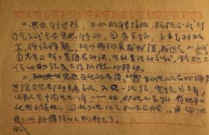 三頁四清工作筆記,記錄生產隊長王正和的交代。
