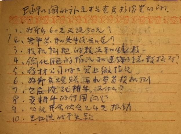 一頁吳荻舟的四清工作筆記,列出生產隊長王正和十點補充檢查。