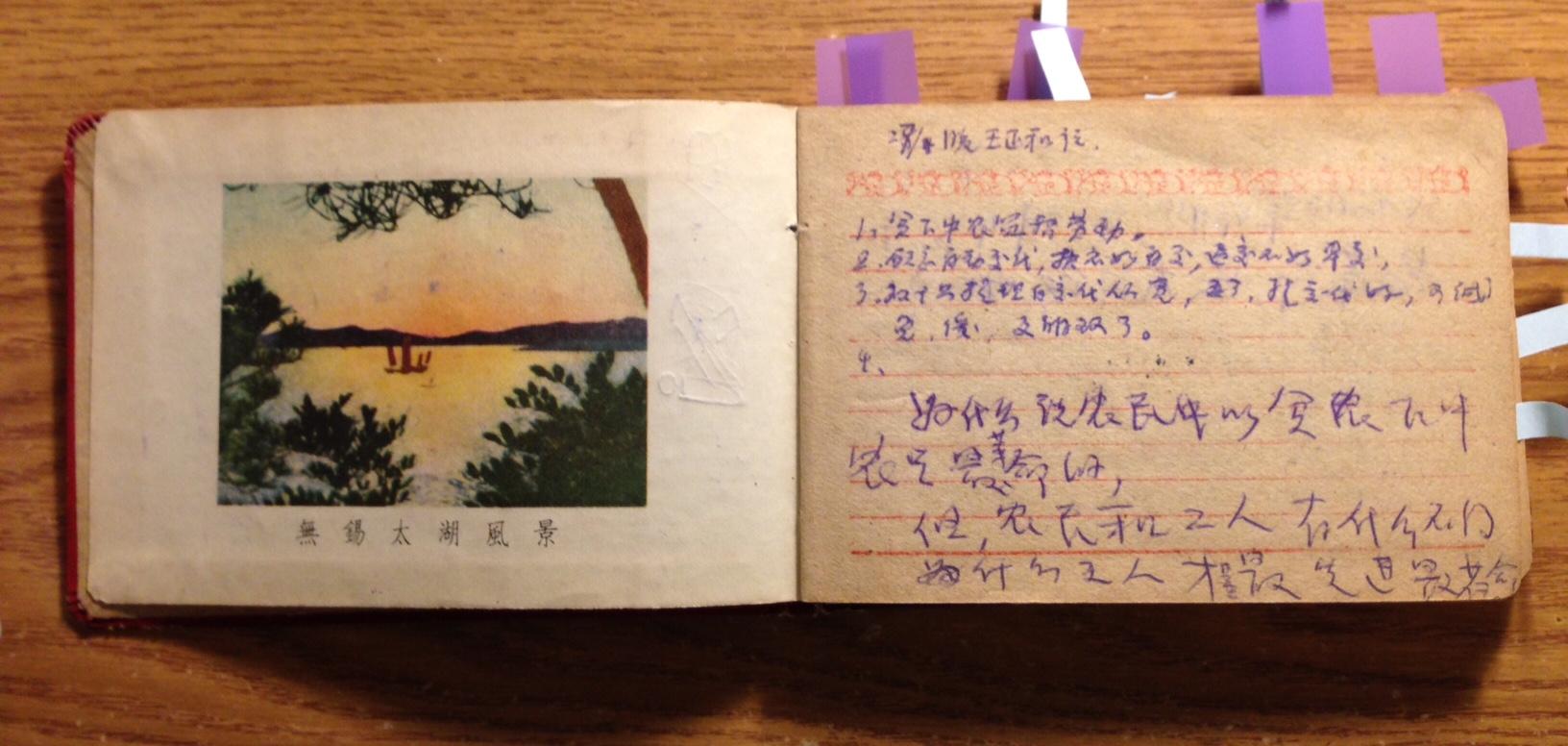 硬皮本四清筆記的一頁,是生產隊長王正和的表態。紙質粗糙發黃,彩頁是無錫太湖風景。
