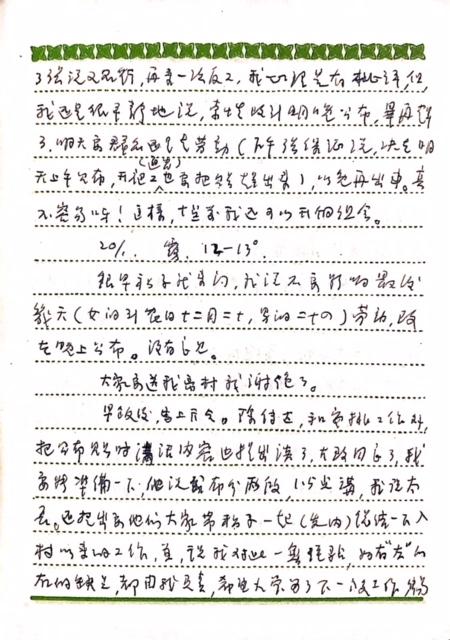 一頁四清日記,最後兩行寫著:吳荻舟對社員說,如有左的右的缺點,都由我負責。