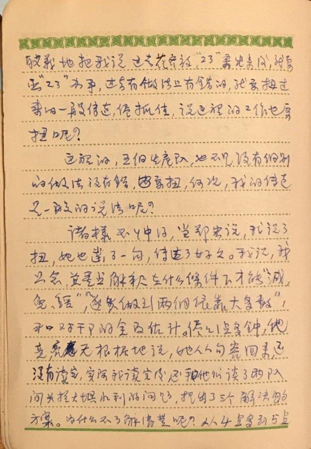 """吳荻舟的一頁四清日記,中間一行寫著:""""諸樣不懂得""""。"""