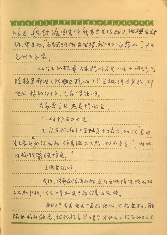 吳荻舟的一頁四清日記第2行寫著:這又是什麼意思。