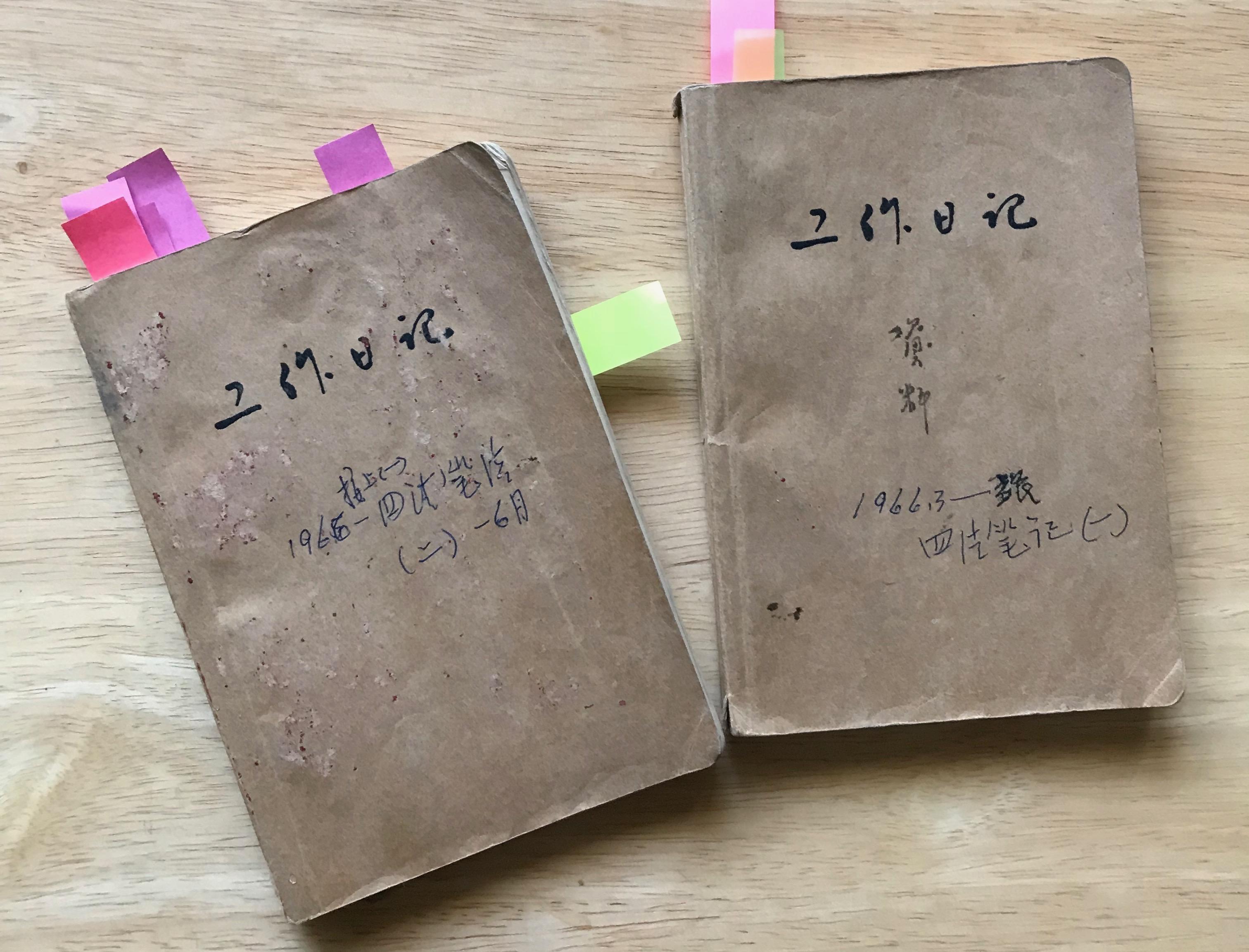 張佩華留下兩本四清工作筆記